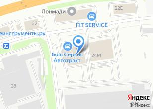 Компания «АвтоТракт Bosch сервис» на карте
