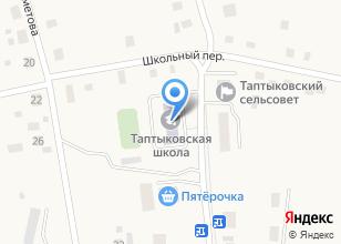 Компания «Основная общеобразовательная школа с. Таптыково» на карте