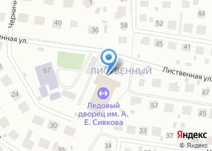 Компания «Ледовый дворец им. А.Е. Сивкова» на карте