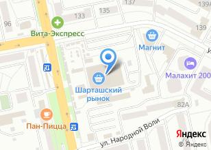 Компания «Шарташский» на карте