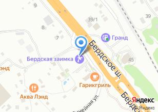 Компания «Бердская заимка» на карте