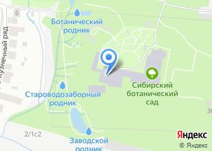 Компания «Сибирский ботанический сад» на карте