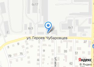 Компания «Магазин автозапчастей на ул. Героев Чубаровцев» на карте