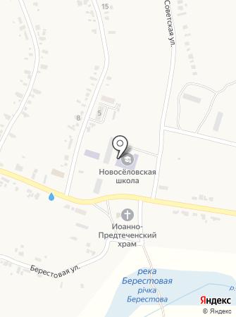 Новосёловская общеобразовательная школа I-III ступеней на карте