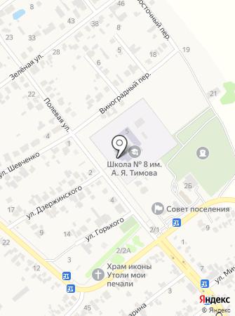 Средняя общеобразовательная школа №8 им. А.Я. Тимова на карте