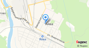 Отделение почтовой связи Яйва 618340 на карте