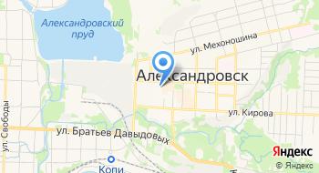 Прокуратура г. Александровска на карте