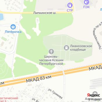 Храм-часовня Святой блаженной Ксении Петербургской на Лианозовском кладбище на Яндекс.Картах