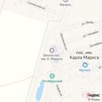 Средняя общеобразовательная школа пос. им. Карла Маркса на Яндекс.Картах
