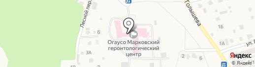 Марковский геронтологический центр на карте Марковой
