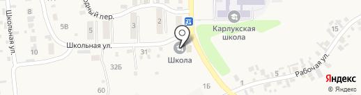 Администрация Карлукского муниципального образования Иркутской области на карте Карлука