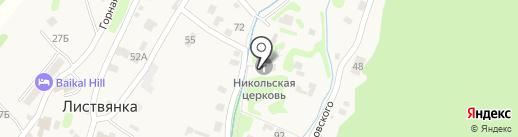Свято-Никольский Храм на карте Листвянки