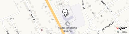 Сотниковская средняя общеобразовательная школа на карте Сотниково