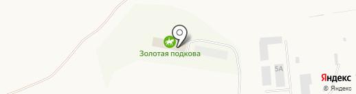 Золотая подкова на карте Сотниково