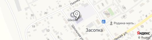 Средняя общеобразовательная школа на карте Засопки