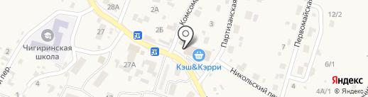 Кэш & Кэрри на карте Чигирей