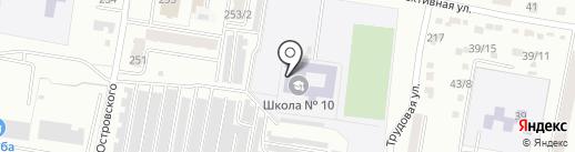 Средняя общеобразовательная школа №10 на карте Благовещенска