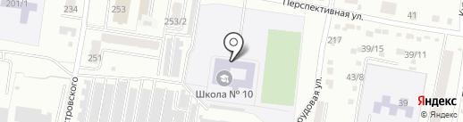Школа №10 города Благовещенска на карте Благовещенска
