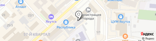 Окружная Администрация г. Якутска на карте Якутска