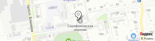 Храм Святого преподобного Серафима Саровского на карте Уссурийска