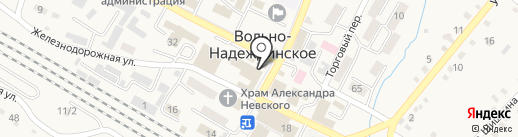 Торговая компания на карте Вольно-Надеждинского