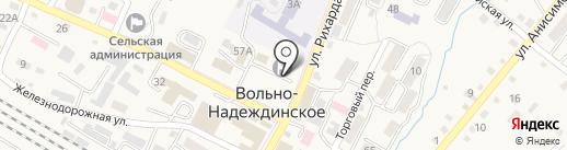 Администрация Надеждинского муниципального района на карте Вольно-Надеждинского