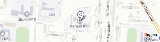 Детский дом №8 на карте Комсомольска-на-Амуре