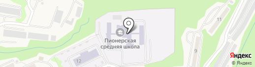 Пионерская средняя школа на карте Пионерского