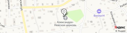 Приход Святого благоверного великого князя Александра Невского на карте Светлого