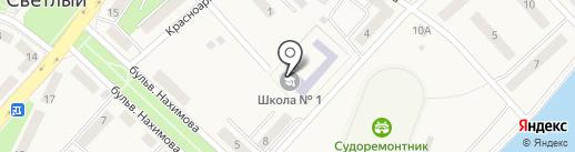 Средняя общеобразовательная школа №1 на карте Светлого