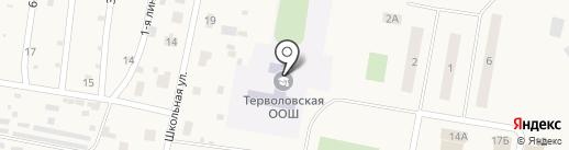 Терволовская основная общеобразовательная школа на карте Терволово