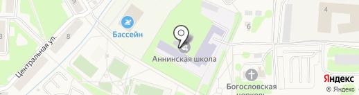 Аннинская общеобразовательная школа на карте Аннино