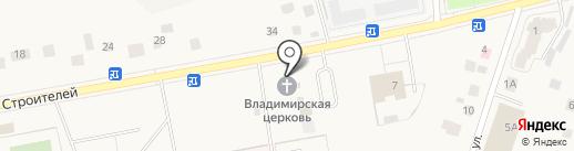 Церковь Святого Равноапостольного князя Владимира на карте Коммунара