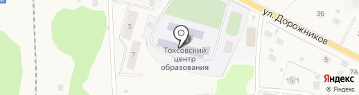 Токсовский центр образования на карте Токсово