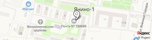 Почта Банк, ПАО на карте Янино 1