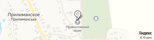 Свято-Успенский Храм на карте Прилиманского