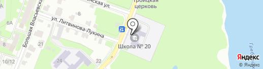 Школа №20 им. Кирилла и Мефодия на карте Великого Новгорода