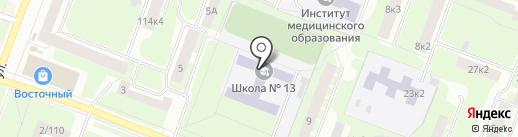Средняя школа №13 с углубленным изучением предметов на карте Великого Новгорода