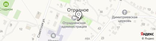 Администрация с. Отрадное на карте Отрадного