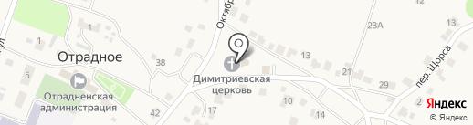 Церковь Димитрия Солунского на карте Отрадного