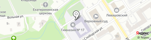 Гимназия №17 им. П.О. Коргана на карте Петрозаводска