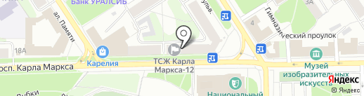 Карла Маркса 12, ТСЖ на карте Петрозаводска