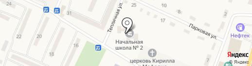 Ювілейна початкова школа №2 на карте Юбилейного
