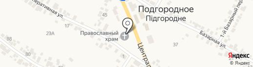 Свято-Иоанно-Богословский Храм на карте Подгородного