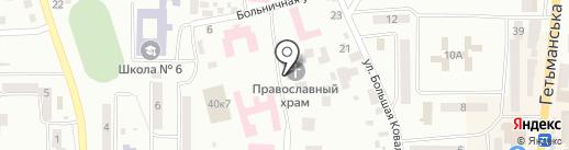 Храм в честь иконы Божией Матери Целительница на карте Новомосковска