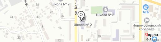 Середня загальноосвітня школа №2 на карте Новомосковска