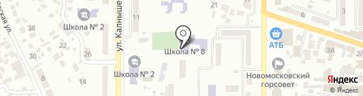 Середня загальноосвітня школа №8 на карте Новомосковска