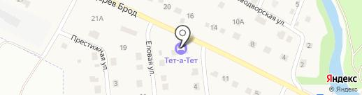 Тет-а-Тет на карте Зареченского
