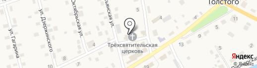 Церковь Трёх Святителей на карте има. Льва Толстого