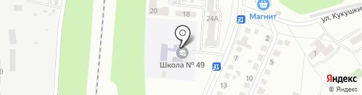 Средняя общеобразовательная школа №49 на карте Орла